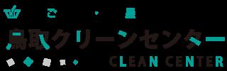 ゴミ屋敷・粗大ごみ回収サービスの鳥取クリーンセンター