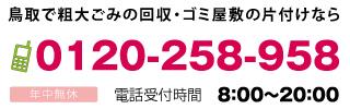 鳥取(米子)で粗大ごみにお困りならお気軽にご相談ください。お電話は0120-258-958まで