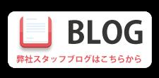 鳥取クリーンセンターの粗大ごみ回収ブログ