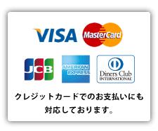 クレジットカードでのお支払いにも対応しております。