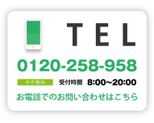 鳥取クリーンセンターへお電話でのお問い合わせは0120-258-958