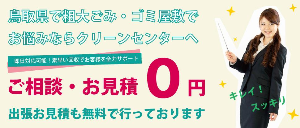 鳥取県で粗大ごみ・ゴミ屋敷でお悩みなら鳥取(米子)クリーンセンターへ。即日対応可能! 素早い回収でお客様を全力サポート