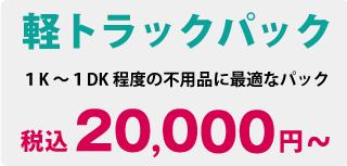軽トラックパック 20000円
